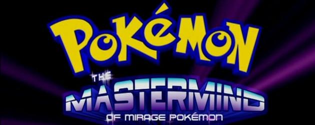 הגאון של פוקימוני המיראז' / The Mastermind of Mirage Pokémon