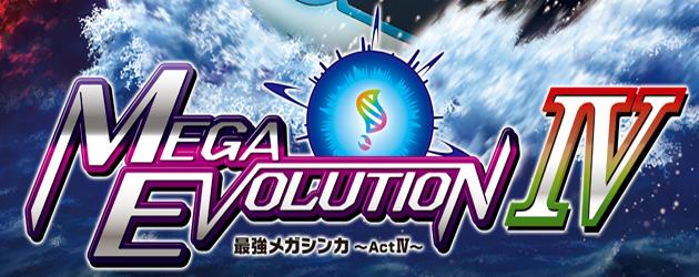 פוקימון התפתחות מגה ספיישל / Pokemon Mega Evolution Special – חלק 4
