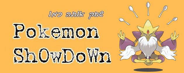 שחק אותה כמו ShOwDoWn: מגה אלקזם / איתי בן חיים