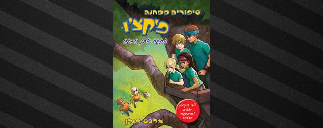 סיפורים ממחנה פיקצ'ו – אתגר אבן המגה / אלכס פולן – הקראת פרק 1