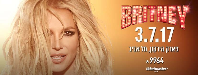 בריטני ספירס תופיע בישראל ב3 ביולי… רגע, מה?!