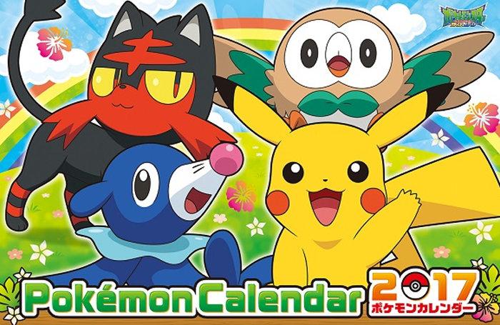 פרויקט חדש באתר: לוח שנה פוקימוני!