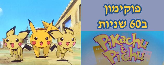 פוקימון ב60 שניות: פיקאצ'ו ופיצ'ו!