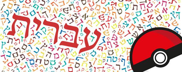 לומדים לשון עם פוקימון: מה ההבדל בין מילעל למילרע? (2)