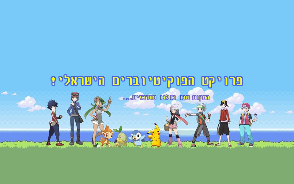 פרוייקט הפוקיטיוברים הישראלי!